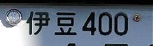 伊豆ナンバー