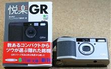 GR1と悦楽GR