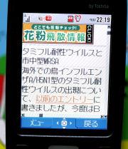 広告が表示された以前の携帯電話の画面