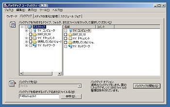 XP バックアップ ユーティリティ