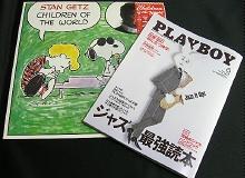 月間プレイボーイ 2007年6月号とスタン・ゲッツの「チルドレン・オブ・ザ・ワールド 」