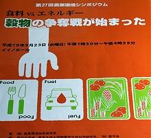 農業環境シンポジウム 「食料 vs エネルギー - 穀物の争奪戦が始まった -」のパンフレット