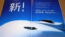 N700系紹介パンフレット
