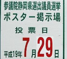 参議院議員選挙のポスターの掲示板