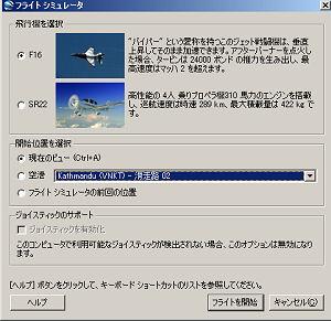 フライトシミュレータの起動画面