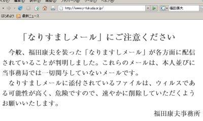発足直後の福田康夫オフィシャルサイト・トップページ