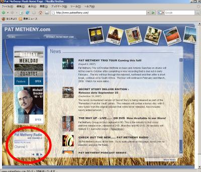 PAT METHENY.com のフロントページ