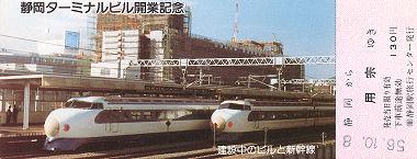静岡ターミナルビル開業記念乗車券