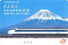 さよなら東海道新幹線0系オレンジカード2