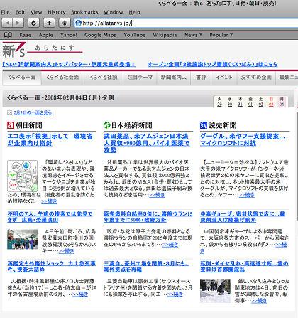 「新s あらたにす」のトップページ