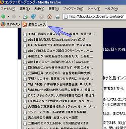 Firefox のRSSリーダー機能