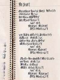 松本 隆の作詞ノート