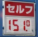 2007.11.05 静岡のセルフ式ガソリンスタンドのレギュラーガソリンの価格 151円/L