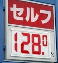 2008.04.18 静岡のセルフ式ガソリンスタンドのレギュラーガソリンの価格 128円/L