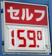 2008.05.05 静岡のセルフ式ガソリンスタンドのレギュラーガソリンの価格 159円/L