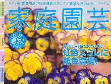 家庭園芸 2008夏秋号