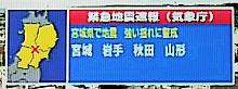 緊急地震速報 ワンセグ放送