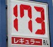 静岡のあるガソリンスタンドの200.06.28のレギュラーガソリンの表示価格