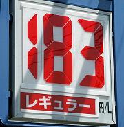 静岡のあるガソリンスタンドの200.07.12のレギュラーガソリンの表示価格