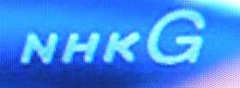テレビ画面右上の「NHK G」のロゴスパー