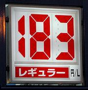 静岡のあるガソリンスタンドの200.08.23のレギュラーガソリンの表示価格