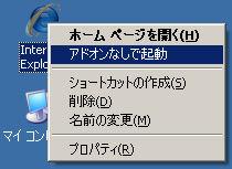 Internet Explorer のアドオンなしでの起動