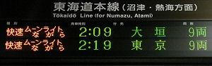 静岡駅 ムーンライトながら 時刻案内