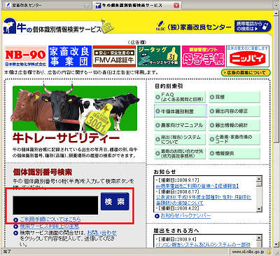 牛の個体識別検索サービス