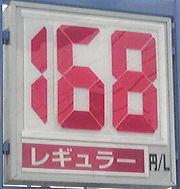 静岡のあるガソリンスタンドの200.09.28のレギュラーガソリンの表示価格