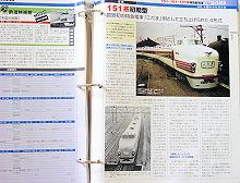 週間 鉄道データファイル/デアゴスティーニ