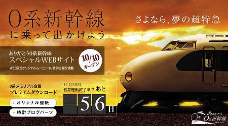 JR西日本おでかけネット 0系新幹線に乗って出かけよう 2008.10.05