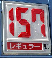 静岡のあるガソリンスタンドの200.10.19のレギュラーガソリンの表示価格