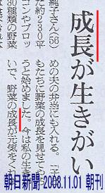 朝日新聞 2008.11.01 朝刊