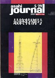 朝日ジャーナル 最終号の表紙