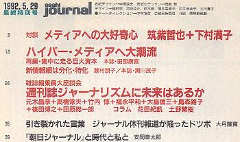 朝日ジャーナル 最終号の目次の一部