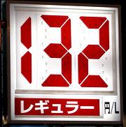 静岡のあるガソリンスタンドの2008.11.09のレギュラーガソリンの表示価格