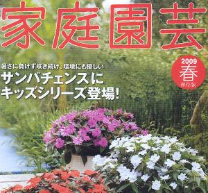 「家庭園芸」2009春号