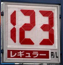静岡のあるガソリンスタンドの2008.11.24のレギュラーガソリンの表示価格