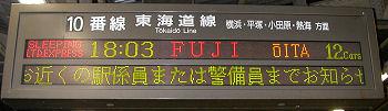 JR東京駅10番ホーム