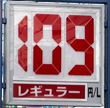 静岡のあるガソリンスタンドの2008.12.20のレギュラーガソリンの表示価格