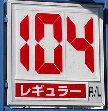 静岡のあるガソリンスタンドの2008.12.28のレギュラーガソリンの表示価格