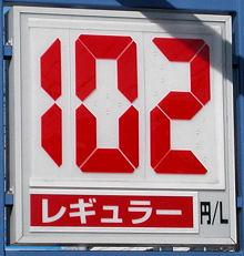 静岡のあるガソリンスタンドの2009.01.10のレギュラーガソリンの表示価格