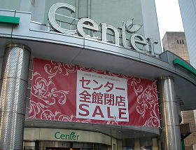 新静岡センター弊店セールの告知