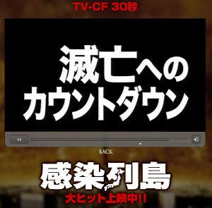 映画 「感染列島」のCFの一場面