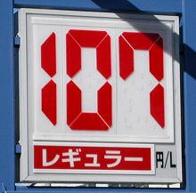 静岡のあるガソリンスタンドの2009.01.24のレギュラーガソリンの表示価格