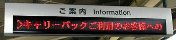 キャーリーバック使用にかかわる注意喚起の電光表示 JR掛川駅 新幹線ホーム