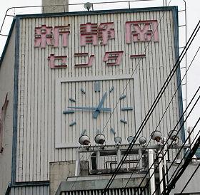 新静岡センタ ー 時計台 南面の時計