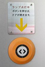 外側の手動でドアを開けるためのボタン