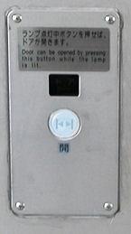 313系の手動でドアを開くためのボタン