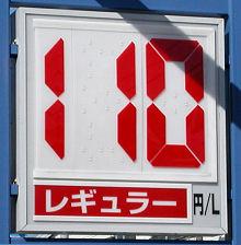 静岡のあるガソリンスタンドの2009.02.08のレギュラーガソリンの表示価格